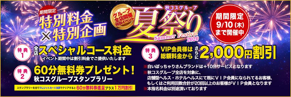 秋コスグループ夏祭りイベント ~Summer Festival 2020~