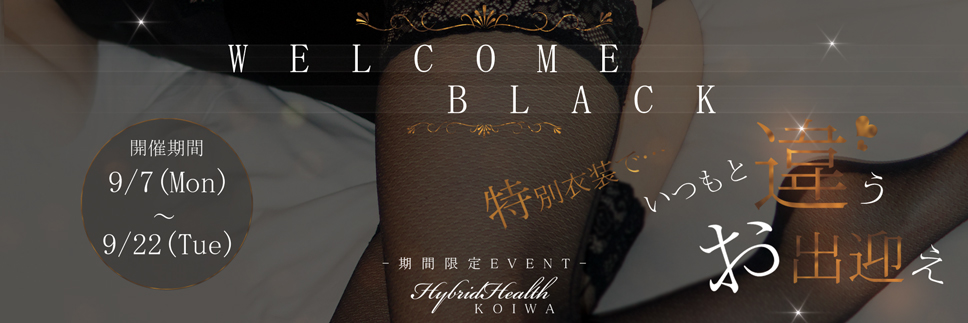 【特別エロ衣装】WELCOME BLACK開催※