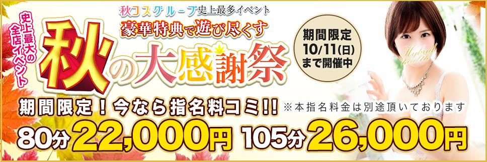 秋の大感謝祭スペシャル料金!