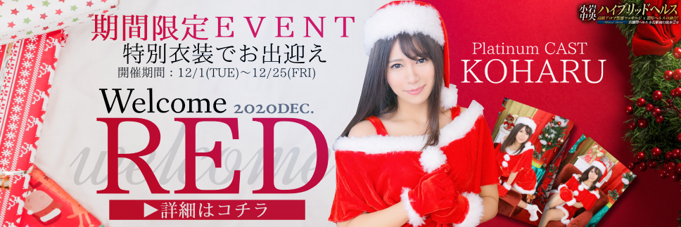 【WELCOME RED】期間限定イベント開催
