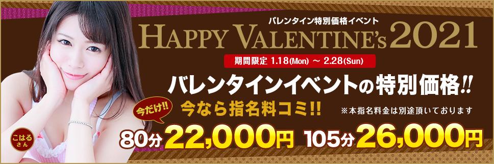 【期間限定】チョコもとけるようなバレンタイン特別コース