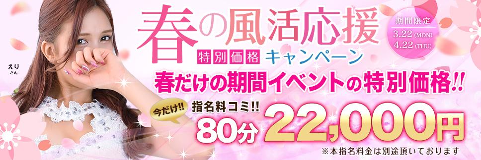 【期間限定】春の風活応援キャンペーンスペシャルコース