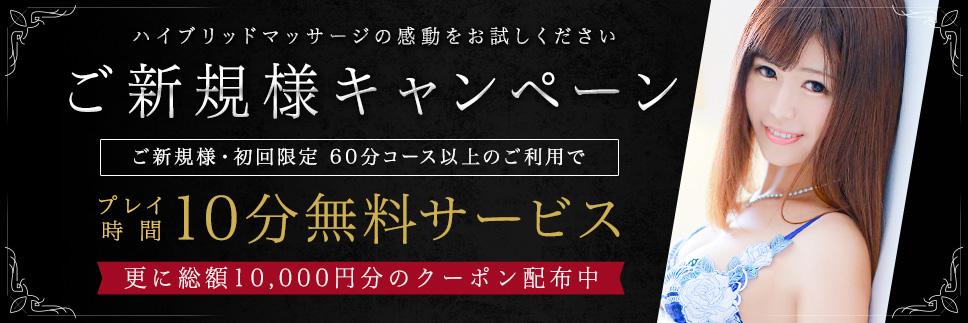 【プレイ時間+10分】ご新規様キャンペーン