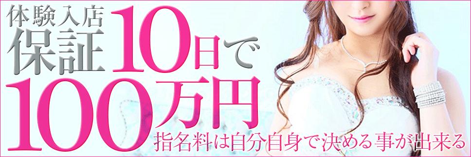【女性求人】体験入店保証10日で100万円♪