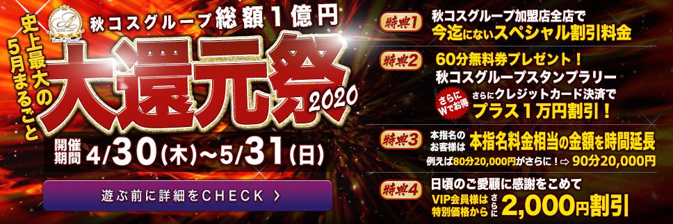 秋コスグループ 総額1億円  大還元祭2020