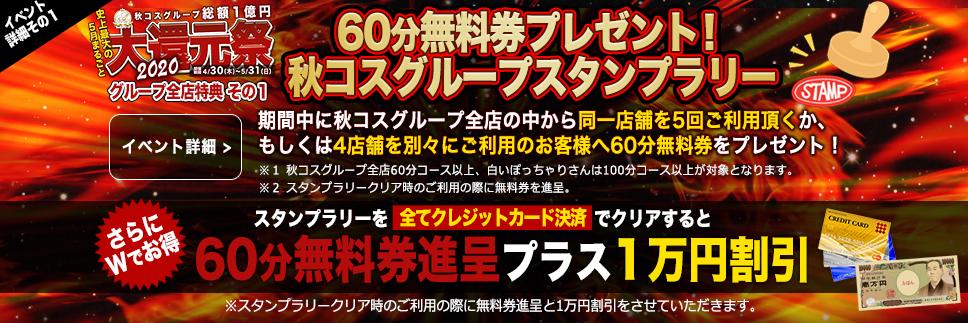 秋コスグループ!スタンプラリー!60分無料券プレゼント!