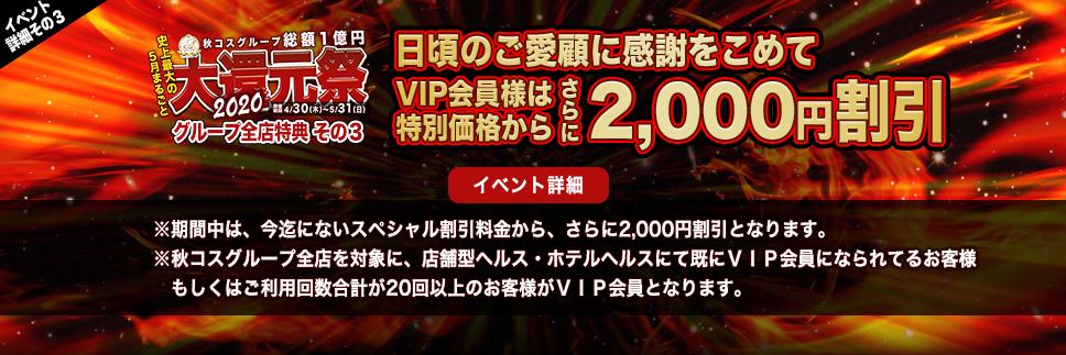 VIP会員様!感謝を込めて2.000円!割引!!