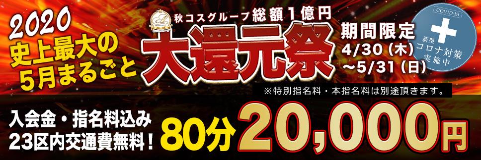 スペシャル割引価格!80分20.000円!
