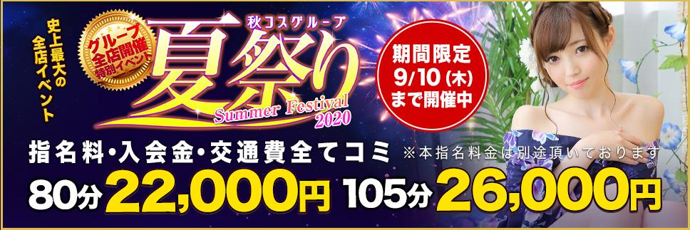 秋コスグループ夏祭り2020特別プラン