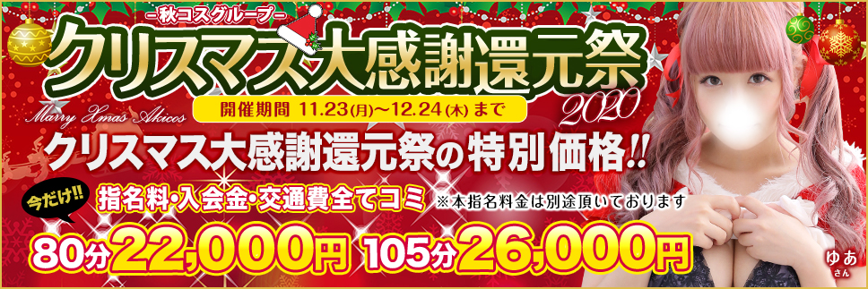 クリスマス大感謝還元祭2020特別価格