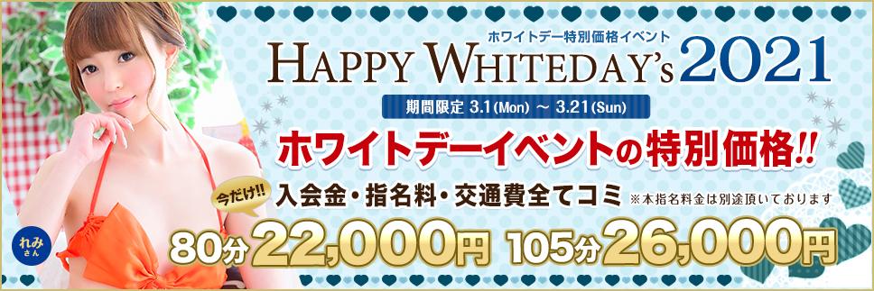 ホワイトデーイベント特別価格