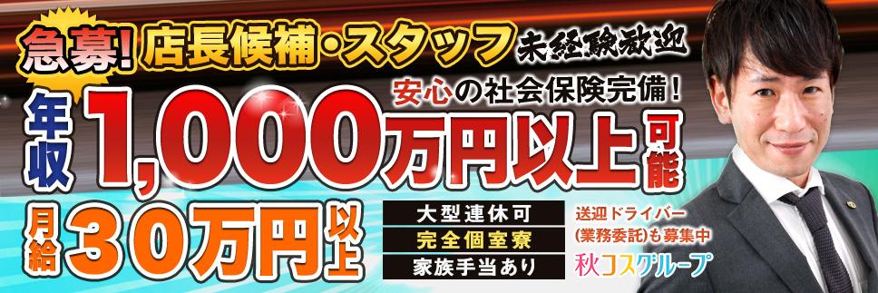 【秋コスグループ】急募!店長候補・スタッフ