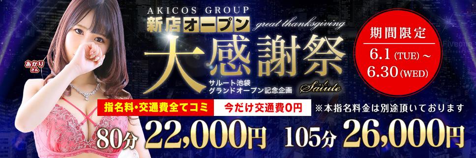 新店オープン大感謝祭 特別価格