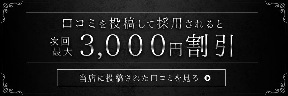 【 最大3,000円割引 】口コミ体験談大募集