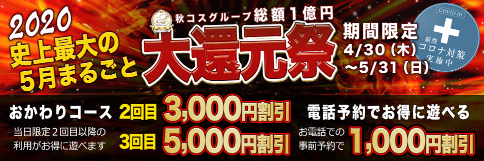 【緊急期間限定イベント】開催中!