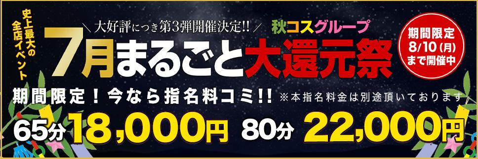 秋コスグループ『7月まるごと大還元祭』開催!
