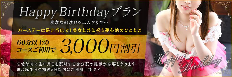 Happy Birthday プラン