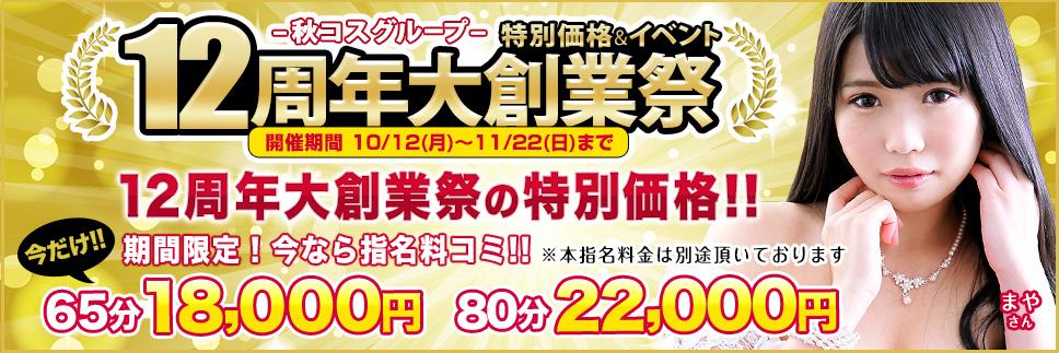 秋コスグループ「12周年大創業祭」開催!