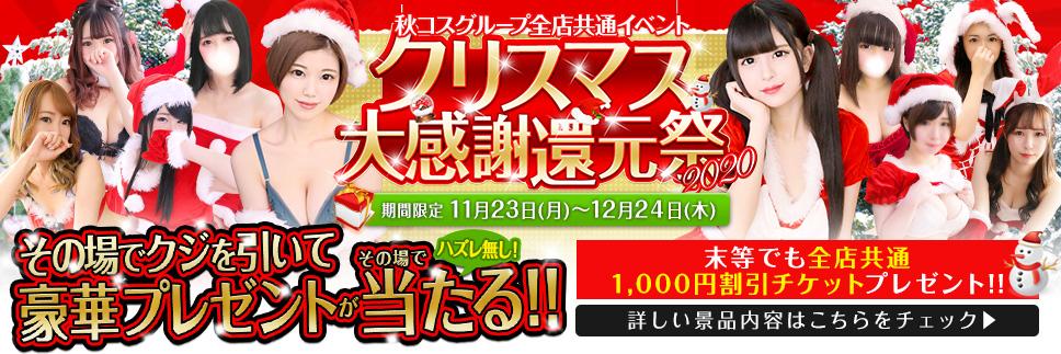 『クリスマス 大感謝還元祭』開催!