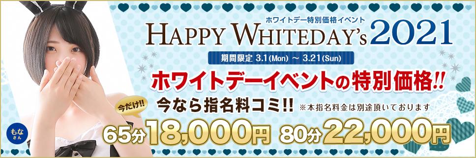 【ホワイトディイベント】