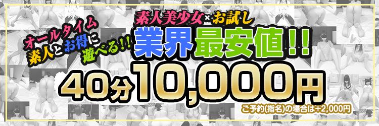 ご新規様は【40分10,000円】で遊べちゃう!