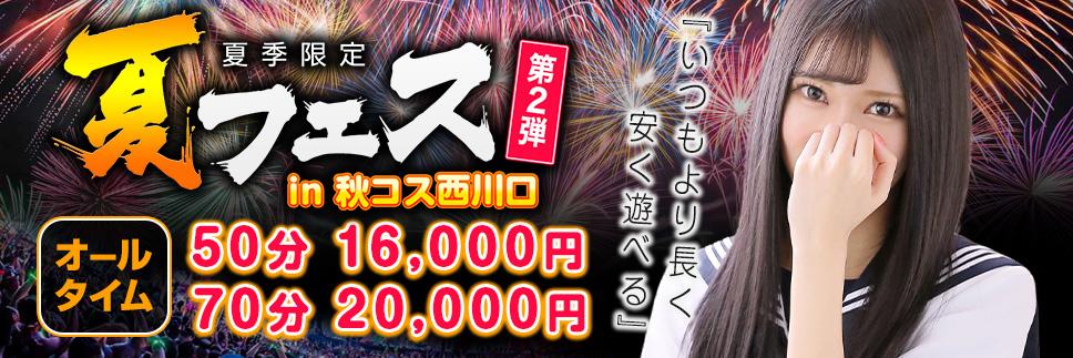 【夏☆フェス第2弾】秋コスin西川口