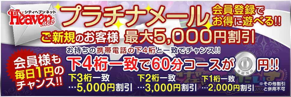 プラチナメール登録で60分コース毎日1円のチャンスッ!!