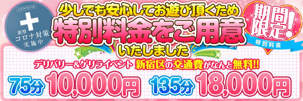 【期間限定】コロナウイルス対策キャンペーン