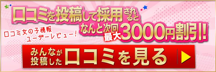 新橋風俗店|【3千円割引券贈呈】みんなで作る口コミ