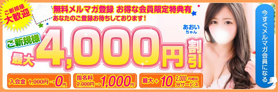 新橋風俗店|【初回最大4000円割引】