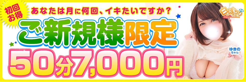 新橋風俗店 【50分7,000円】ご新規様限定の特別プラン