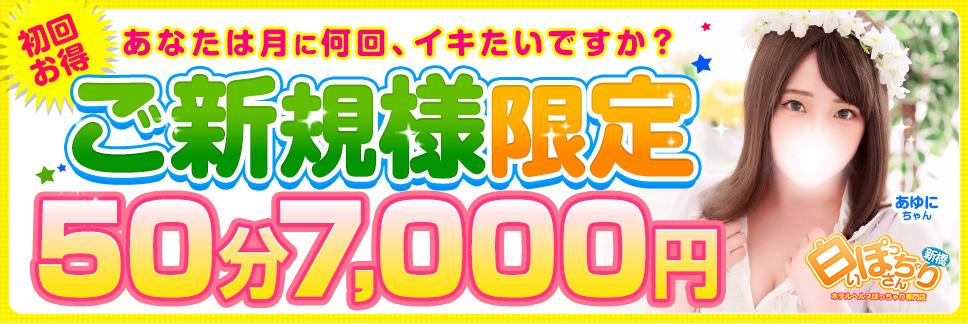 新橋風俗店|【50分7,000円】ご新規様限定の特別プラン