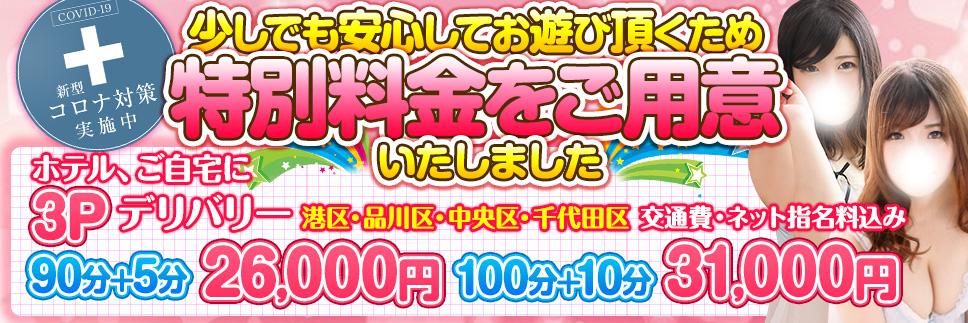 新橋風俗店|【期間限定】ぽっちゃりさん3Pデリバリー開催!!