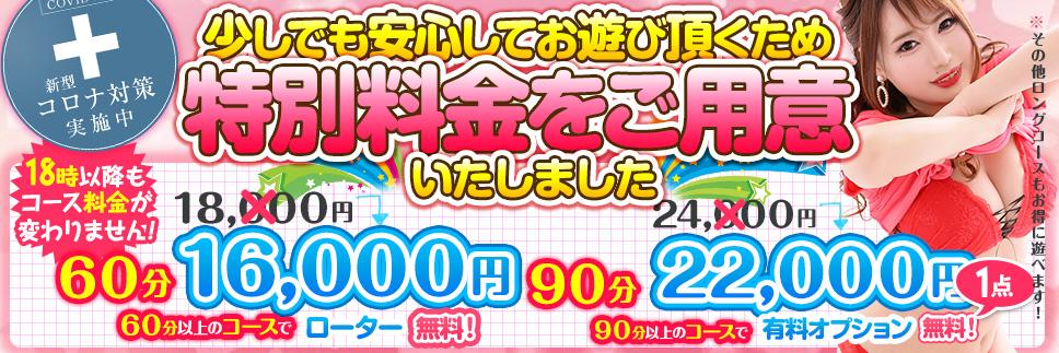 新橋風俗店 【限定開催中】18時以降もお得なプライスでご案内!!