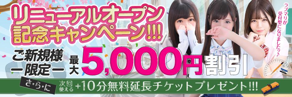 総額最大5000円割引!ご新規様キャンペーン☆