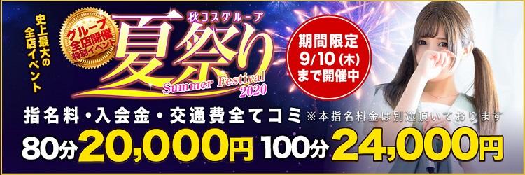 ❤夏祭り!特別イベント開催中❤