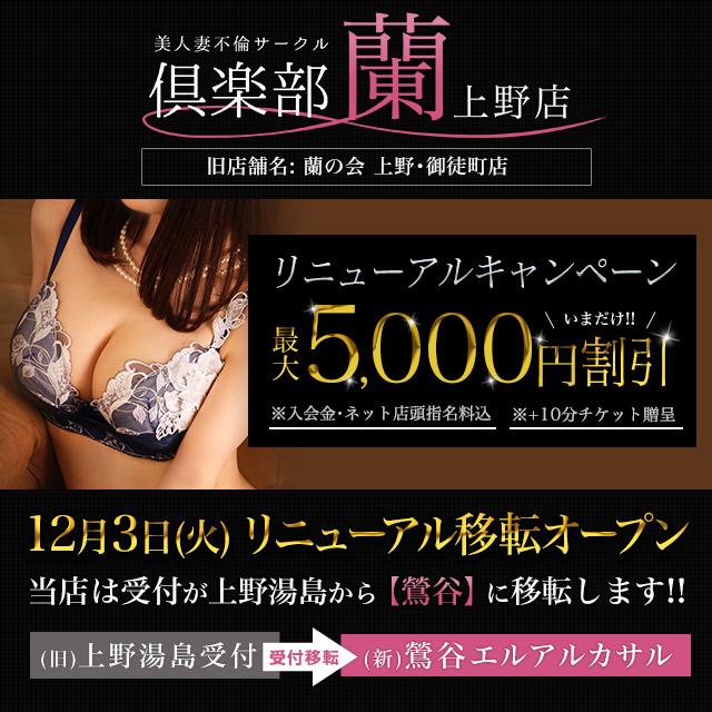 ★リニューアルキャンペーン最大5,000円割引★