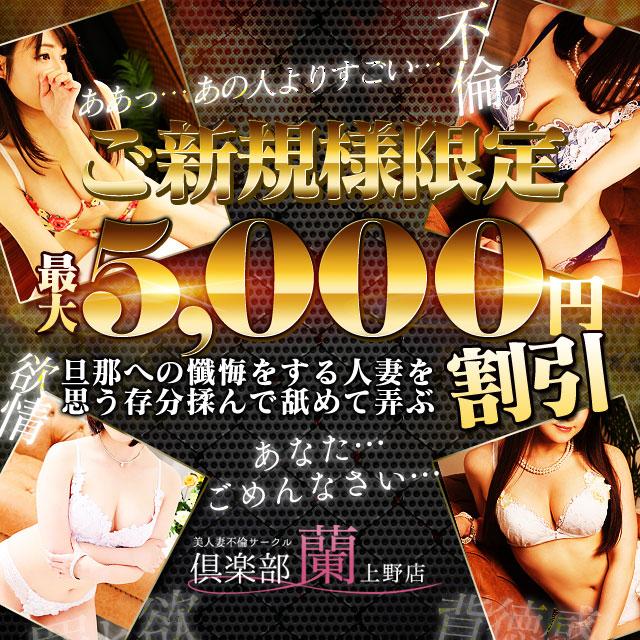 ★ご新規様限定最大5,000円割引★