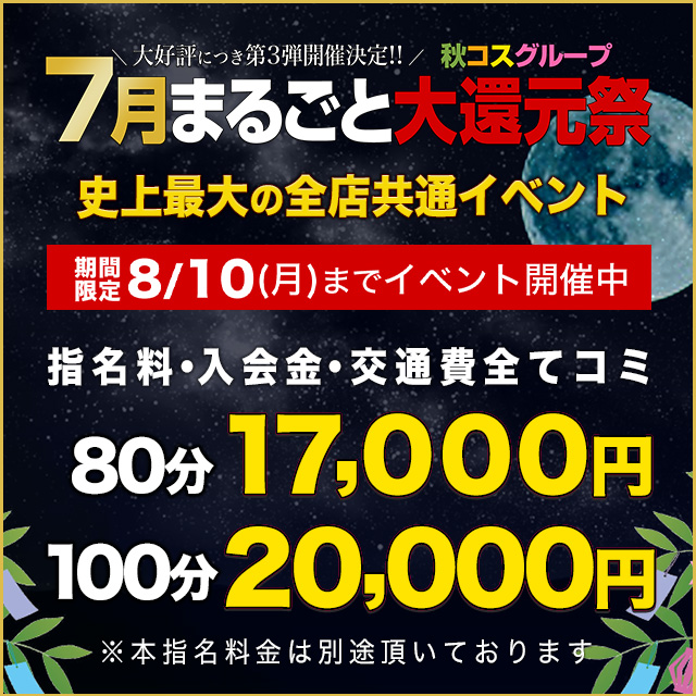 ★期間限定特別料金プラン★