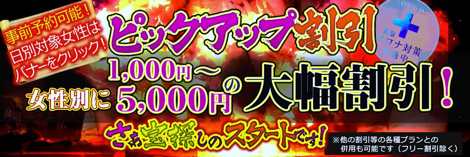 【ピックアップ割引】女性により1,000~5,000円の大幅割引!