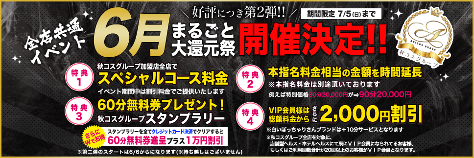 超大還元祭6月まるごとイベント開催!!