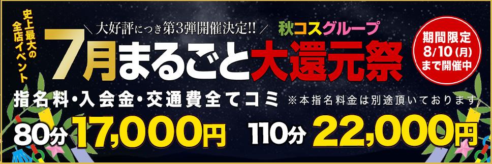 7月まるごと大還元祭!特別料金