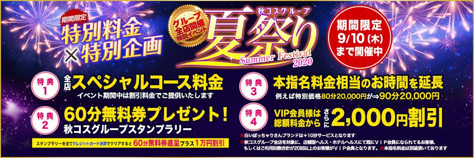 秋コスグループ夏祭りイベント開催
