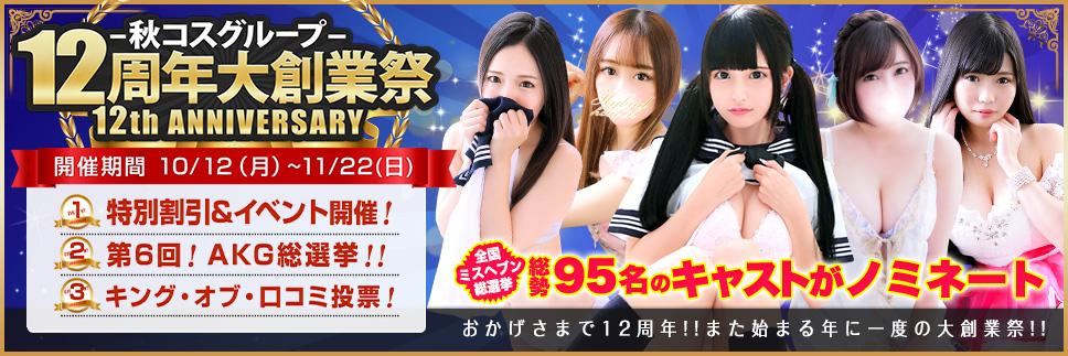 【秋コスグループ 12周年大創業祭】 ~11/22(日)まで開催!~