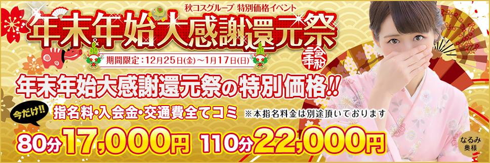 【年末年始大感謝還元祭】~1/17(日)まで開催!~