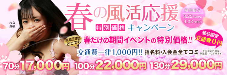 【春の風活応援 特別料金】~4/22(木)まで開催!~