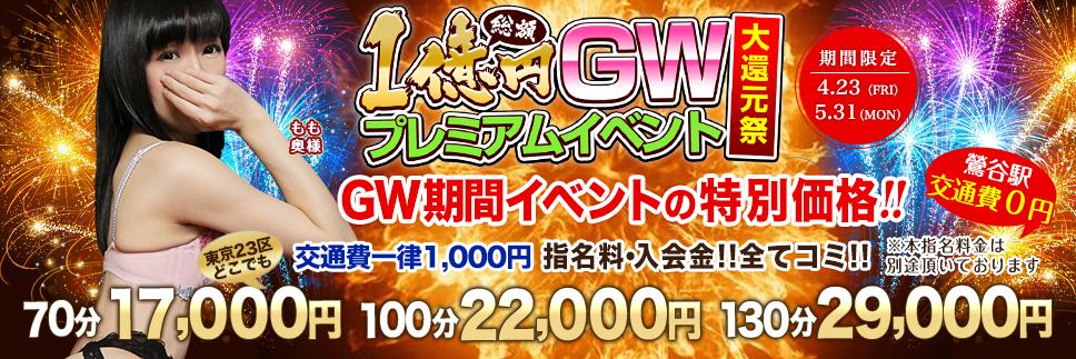 【ゴールデンウィーク特別価格】~5/31(月)まで開催!~