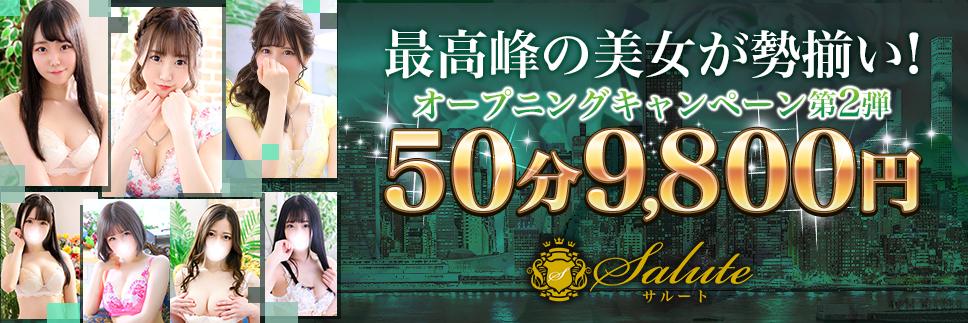 5/19 プレミアム美女専門店 『サルート池袋』 グランドオープン♪
