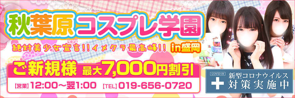 【超・超・超お得!!】ご新規様最大7,000円分の割引!