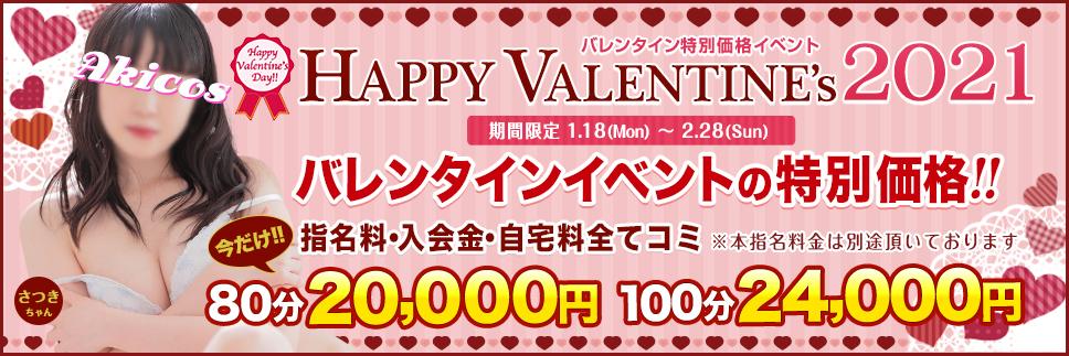 秋コス◆バレンタイン特別コース!◆